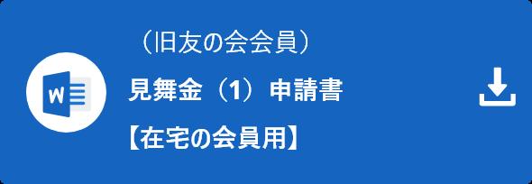 見舞金(1)申請書【在宅の会員用】