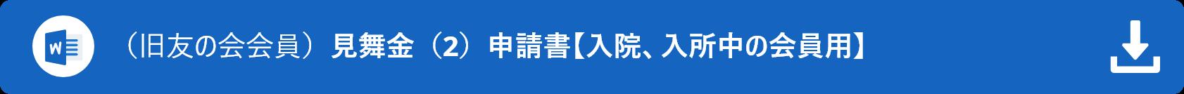 見舞金(2)申請書【入院、入所中の会員用】