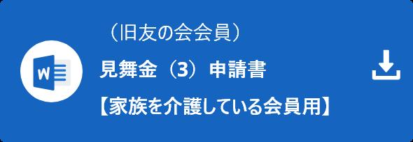 見舞金(3)申請書【家族を介護している会員用】