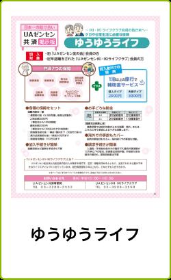 IKI・IKI ライフマガジン