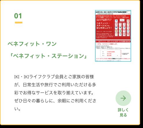 JTBベネフィット「えらべる倶楽部」